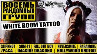 Download Lagu WHITE ROOM TATTOO - SUM 41 | FALL OUT BOY | NEVERSMILE | PARAMORE | IMAGINE DRAGONS Gratis STAFABAND