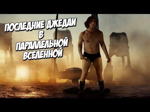 Звездные войны: Последние джедаи в параллельной вселенной (Переозвучка)