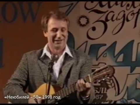 «Где так всё испортил человек» - Евгений Шибагутдинов и Сергей Щеголихин, 1998