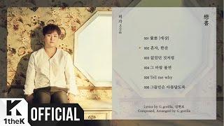 [Teaser] HuhGak(허각) [戀書(연서)] Rolling Music