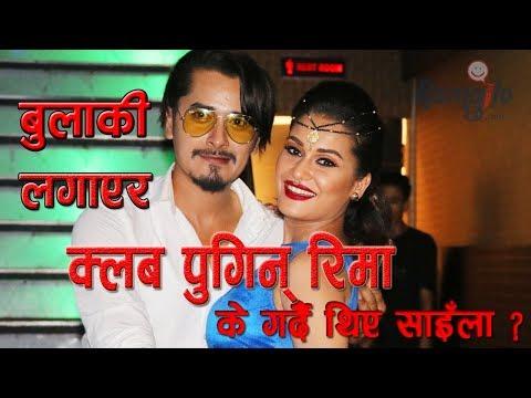 Ramailo छ with Reema Bk & Gaurav Pahari     Utsav Rasaili     बुलाकी लगाएर रिमा क्लब पुगेपछि...