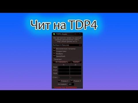 Скачать чит на TDP4 Проект тьмы ,как взломать игру TDP4 проект тьмы.