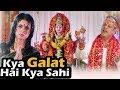 Kya Galat Hein Kya Sahi   Bhagyashree Ram Shankar   Janani Movie   Bollywood Song