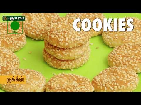 Delicious Homemade Cookies | Puthuyugam Recipes