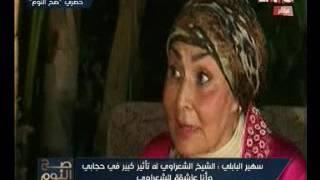 الفنانه سهير البابلي تكشف جملة الشيخ الشعراوي لها التي تسبب في إرتدائها الحجاب