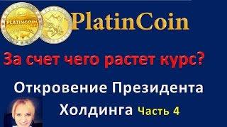 PlatinCoin. За счет чего растет курс Планкоин? Откровения Президента Холдинга Часть 4.