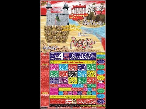 Live Majlis-e-Aza 4 Zilhaj 6 Aug 2019 at Darbar BiBI PakDaman Lahore ( Busazadari Network 2 )