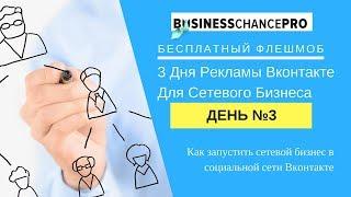 Реклама Вконтакте для предпринимателей сетевого/МЛМ(MLM бизнеса. День 3