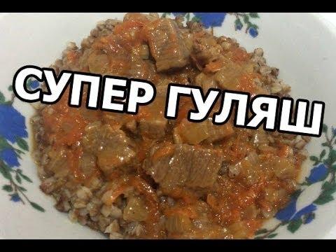 Как приготовить гуляш из говядины. Вкусный видео рецепт от Хаят!
