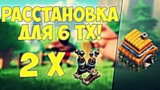 Лучшая база для 6 ТХ ~ Clash of clans