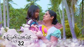 Palingu Piyapath | Episode 32 - (2020-02-16) | ITN