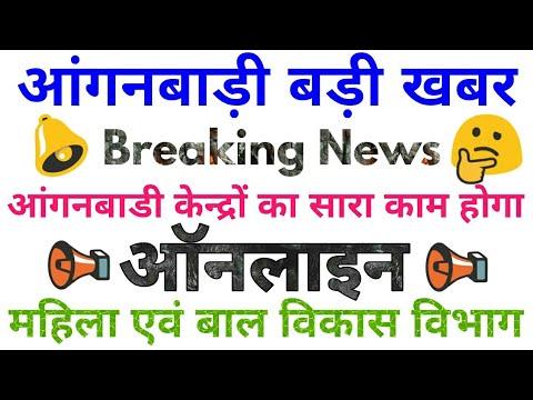 आंगनबाडी केन्द्रों का सारा काम होगा आॅनलाइन।। Anganwadi Big Breaking News 2018 !! Latest News Today