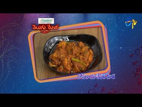 Dosakaya Chepala Kura   Telugu Ruchi   3rd October 2018   ETV  Telugu