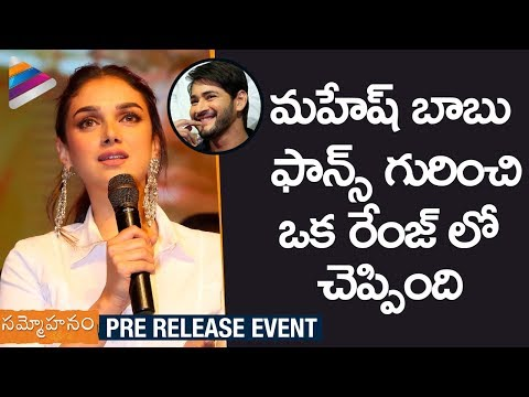 Aditi Rao Hydari about Mahesh Babu Fans | Sammohanam Pre Release Event | Sudheer Babu | Vivek Sagar
