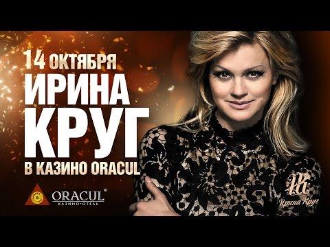 Концерт Ирины Круг в казино-отеле ORACUL!