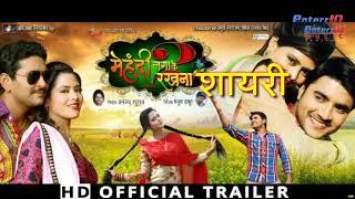 Mehandi Lagake Rakhna 2 (Shayari) मेहंदी लगाके रखना 2 | Bhojpuri Movie Pradeep Pandey & Richa Dixit