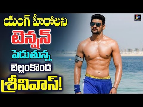Bellamkonda Srinivas Is Making Tollywood Young Heroes Tension With His Movies || TFC Film News