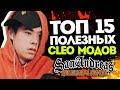 15 САМЫХ ПОЛЕЗНЫХ CLEO МОДОВ SAMP ТОП 15 КЛЕО mp3