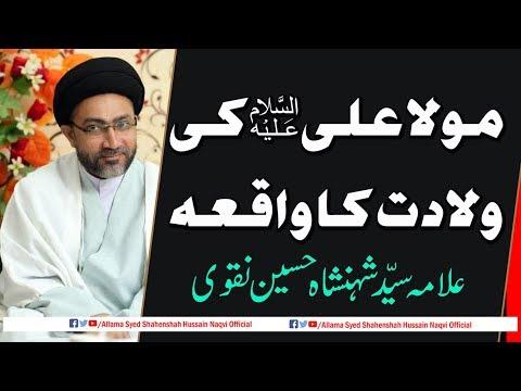 Mola Ali (a.s) ki Wiladat ka Waqia by Allama Syed Shahenshah Hussain Naqvi