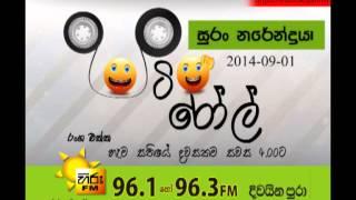 Hiru FM Patiroll - 2014 09 01 - Suran Narendraya