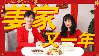 papi酱 - 姜家又一年【papi酱的周一放送】