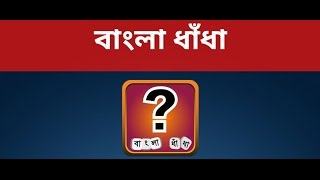 বাংলা ধাঁধা - Bangla Riddles Android Application