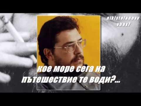 Lavrentis Maxairitsas  Mpampis Stokas-Notos - bulgarian translation