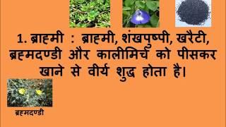 SPERM सबसे अच्छा सुझाव वीर्य में शुक्राणु स्वस्थ बढ़ाने के लिए / shukranu or virya badhane ke upay