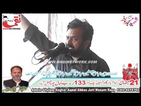 Zakir SyAD Shahid Abbas Naqvi  21 Ramzan 2019 Majlis e Aza Chak No133 Ba Kamalpur Tehsil Chak Jhumra