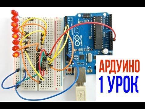 ЧТО ТАКОЕ АРДУИНО [Уроки Arduino #1]
