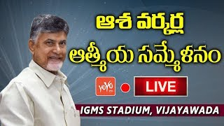 Chandrababu Speech LIVE | AP CM Meeting with Asha Workers at IGMS Stadium, Vijayawada