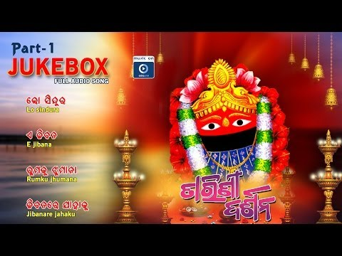 Tarini Bhajan |odia Devotional Album| Tarini Darshana video
