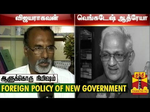 Aalukkoru Nimisham : Is Foreign Policy handled well by the New Government.? - Thanthi TV