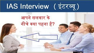 IAS Interview #20 | IAS Interview question answer | Upsc IAS Interview in Hindi | study Rojgar