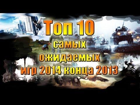 Топ 10 игр 2014 - конца 2013