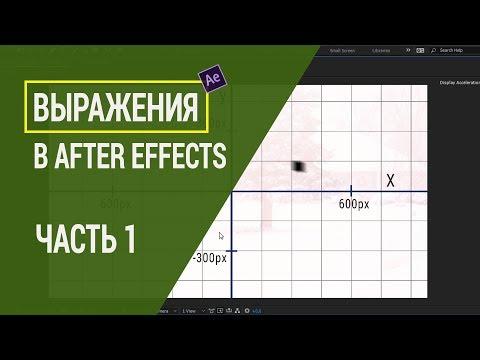 Выражения в After Effects. Как их быстро освоить? Часть 1