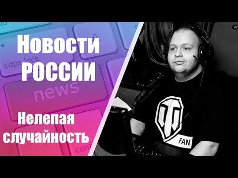 Новости РОССИИ. Умер стример World of Tanks Сергей Спиров, известный в сети как Gabriel Angelos.
