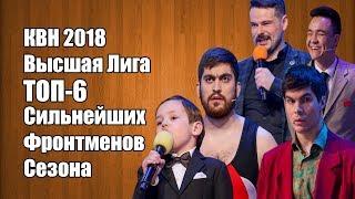 КВН ТОП-6 сильнейших фронтменов Высшей Лиги 2018