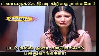 ப்ரேமம் படத்தின் ஸ்ருதியை பேஸ்புக்கில் மரண கலாய் கலாய்த்த நெட்டிசன்கள் | Premam Telugu Movie Troll