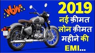 Royal Enfield Classic Gunmetal Grey 350 2019 new price,loan,emi,rto,exshowroom,onroad price in hindi