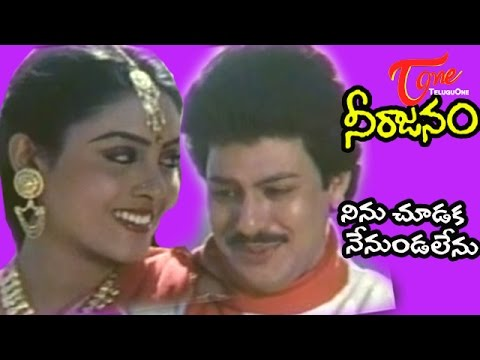 Neerajanam - Telugu Songs - Ninu Choodaka Nenunda Lenu video