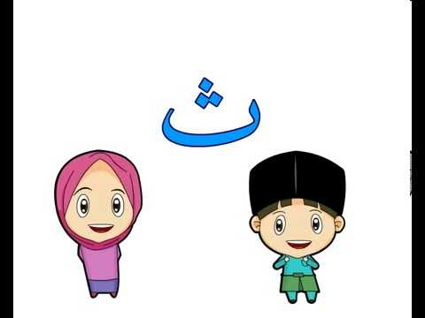 alif ba ta , ALPHABET ARABE POUR LES ENFANTS , ARABIC ALPHABET FOR KIDS
