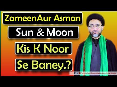 Zameen Aur Asman   Sun & Moon Kis k Noor Se Baney? by Allama Syed Shahenshah Hussain Naqvi