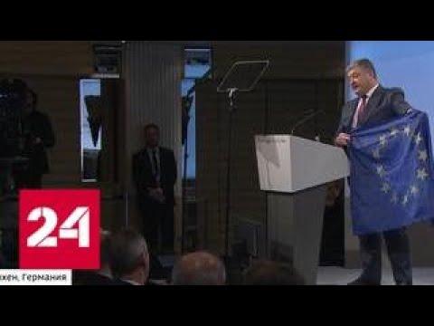 Мюнхенская конференция: Порошенко остался без зрителей - Россия 24