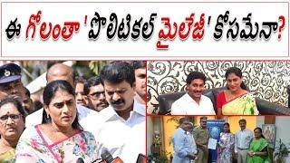 Y S Sharmila Comments |ఈ గోలంతా'పొలిటికల్ మైలేజీ' కోసమఏనా?