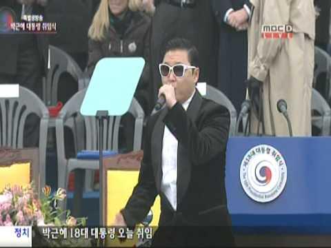 제18대 대통령 취임식 식전행사 PSY 싸이 장식 Presidential Inaugural Pre-ceremony