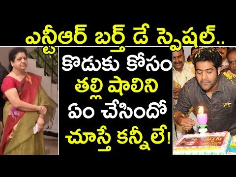 Jr NTR Bonding With His Mother | Jr NTR Birthday Celebrations | Tollywood Updates | Tollywood Nagar