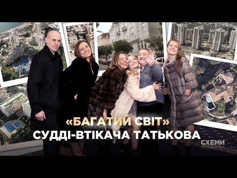 Суддя-втікач Татьков і елітне майно в Україні та Іспанії | «СХЕМИ»№175
