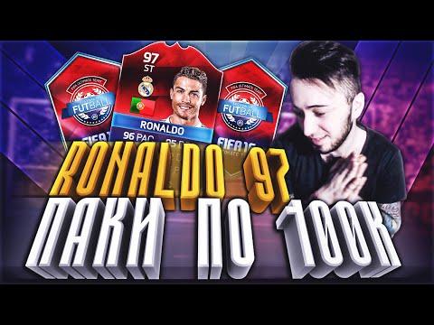 RONALDO 97 ST|ПАКИ ПО 100 ТЫСЯЧ|