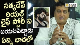 Prudhvi Raj Reveals Emotional Life Secrets of Satyadev || Bluff Master Movie